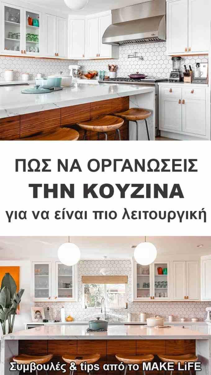 kitchen organize makelife pin ed - Πως να οργανώσεις την κουζίνα σου για να είναι πιο λειτουργική