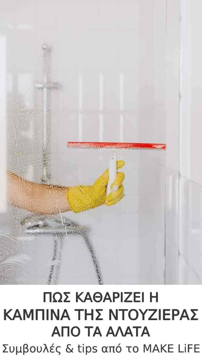 how to clean a glass shower door - Πως καθαρίζει η καμπίνα της ντουζιέρας από τα άλατα