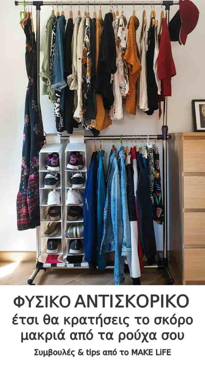 How to get rid of Moths in your closet - Φυσικό αντισκορικό: Έτσι θα κρατήσεις το σκόρο μακριά από τα ρούχα