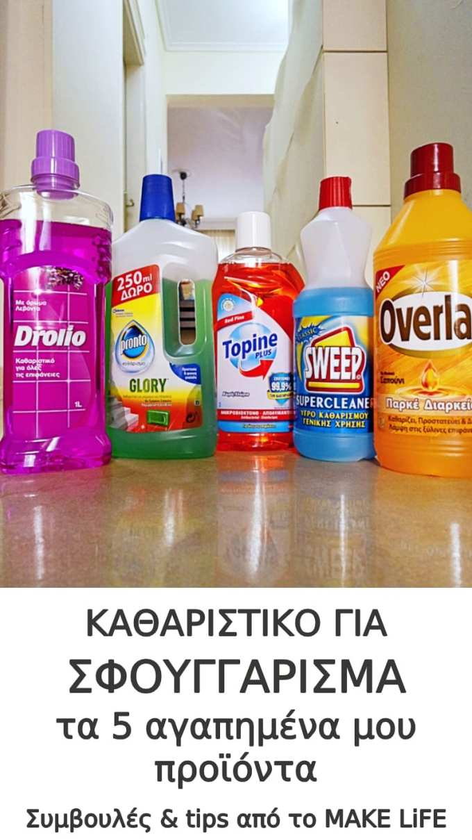 My favourite floor cleaners - Καθαριστικό για σφουγγάρισμα: Τα 5 αγαπημένα μου προϊόντα