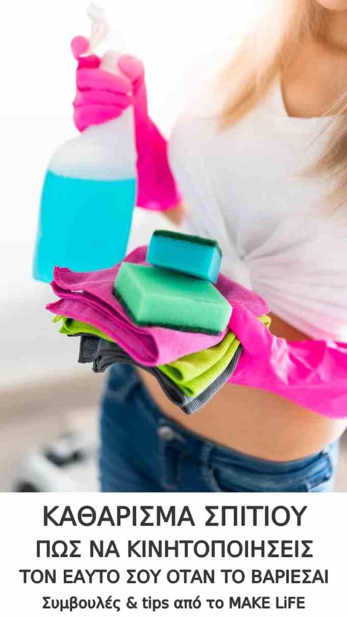 How can I get in the mood to clean my house - Καθάρισμα Σπιτιού: πως να κινητοποιήσεις τον εαυτό σου όταν το βαριέσαι
