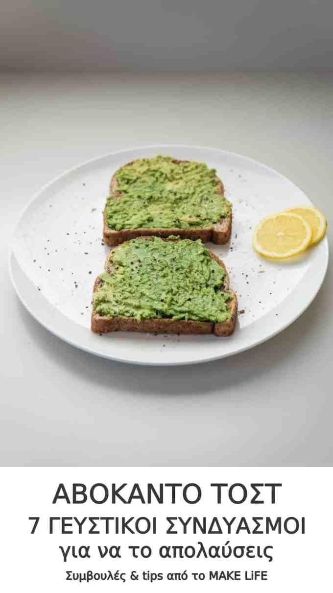 7 avocado toast recipes - Αβοκάντο τοστ: 7 γευστικοί συνδυασμοί για να το απολαύσεις