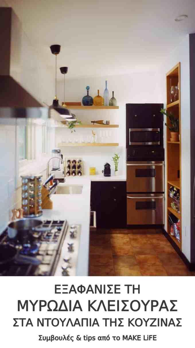 How to Rid Kitchen Cabinets of Smells - Γιατί μυρίζουν τα ντουλάπια της κουζίνας και πως θα το διορθώσεις