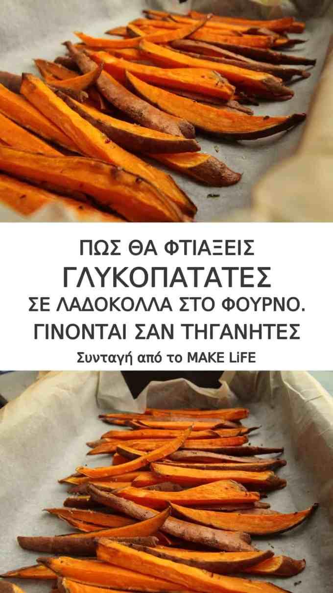 Sweet Potato Fries - Γλυκοπατάτες στο φούρνο σε λαδόκολλα που γίνονται σαν τηγανητές