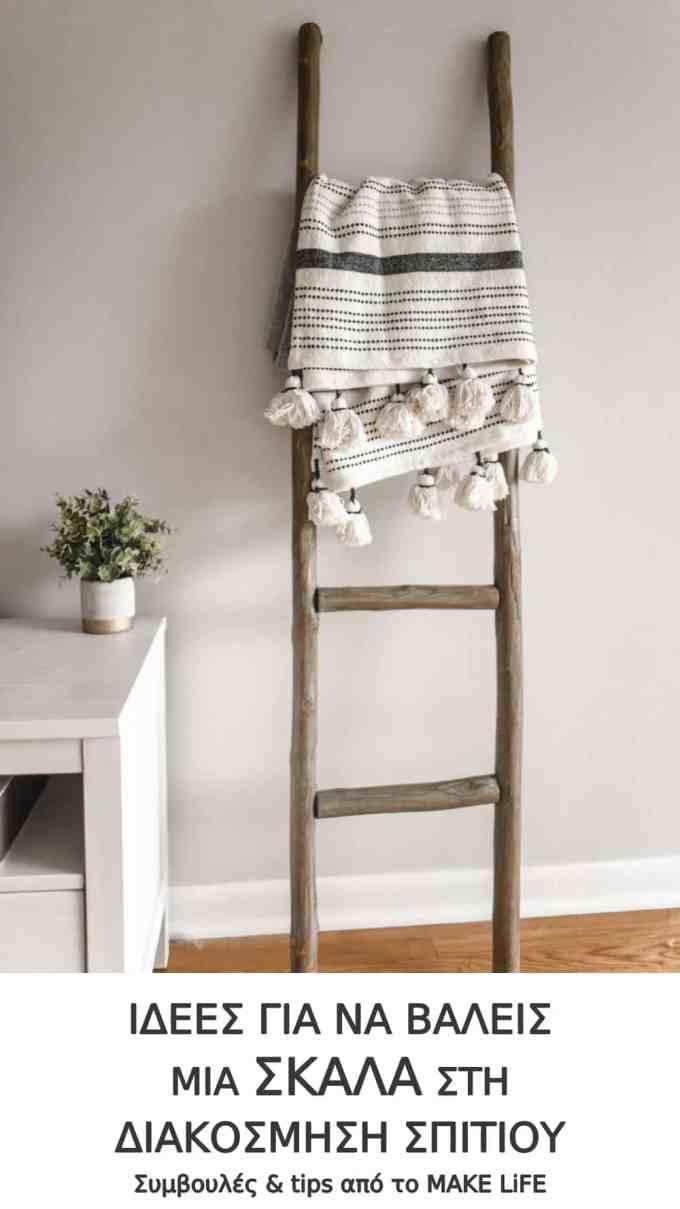 decorative ladder - Πως μπορείς να χρησιμοποιήσεις μια σκάλα στη διακόσμηση σπιτιού