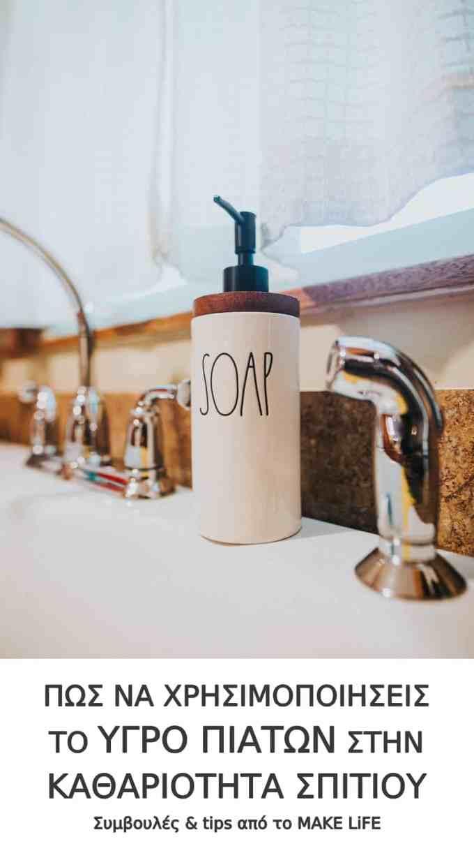 other uses of dish soap - Πως να χρησιμοποιήσεις το υγρό πιάτων στην καθαριότητα σπιτιού