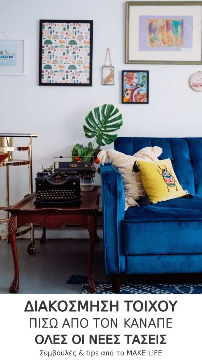 Wall Behind the Sofa ideas - Διακόσμηση τοίχου πίσω από τον καναπέ. Όλες οι νέες τάσεις