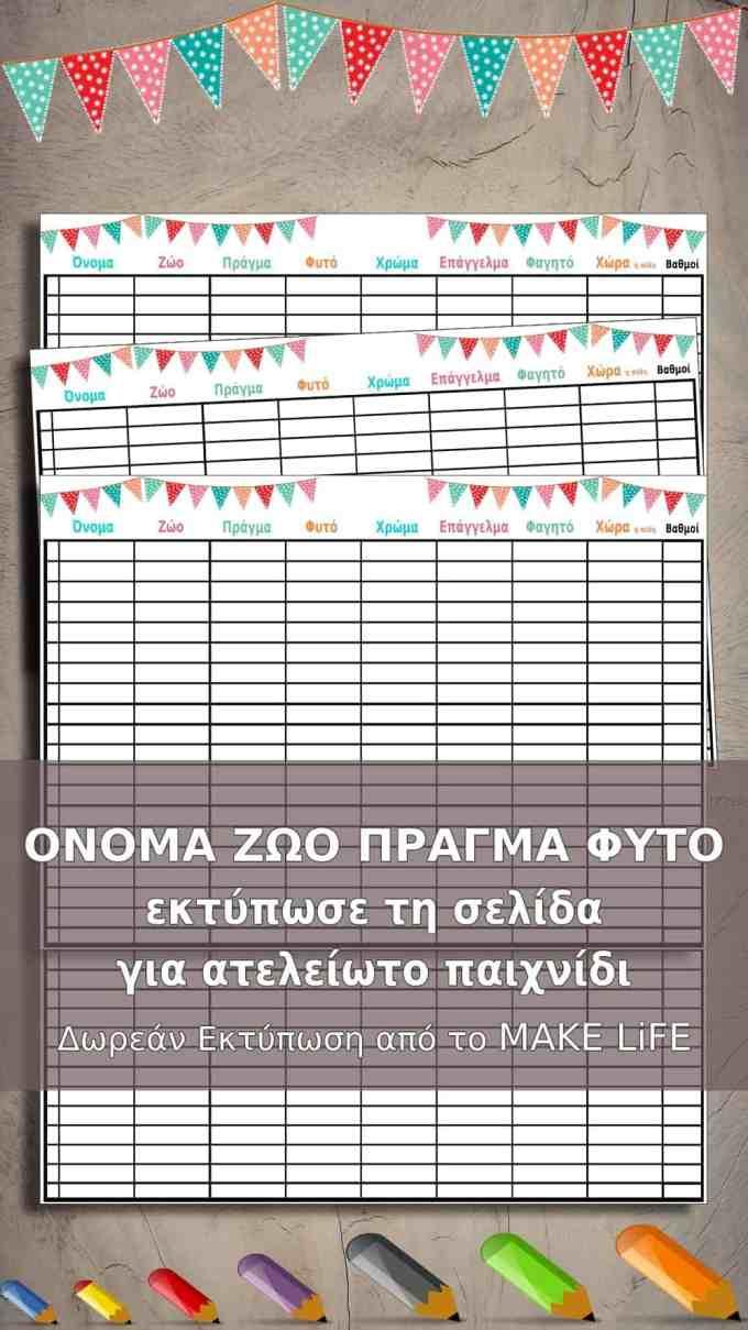 onoma zoo pragma pinterest - Όνομα Ζώο Πράγμα Φυτό σε εκτυπώσιμο για ατελείωτο παιχνίδι