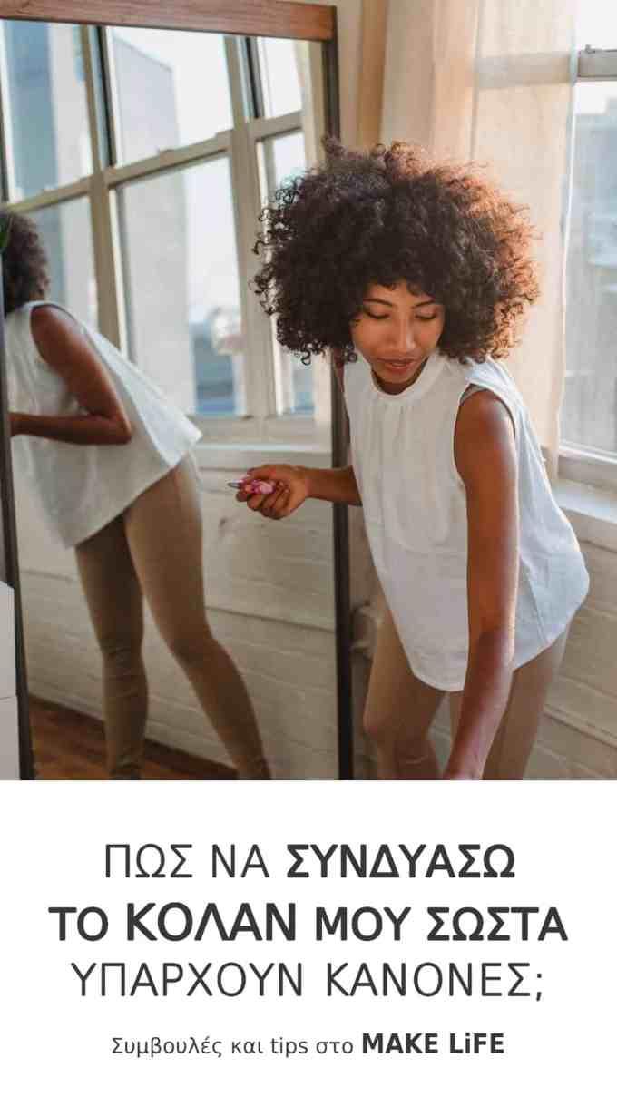 leggings fashion tips - Πως να συνδυάσω το κολάν μου σωστά; Υπάρχουν κανόνες;