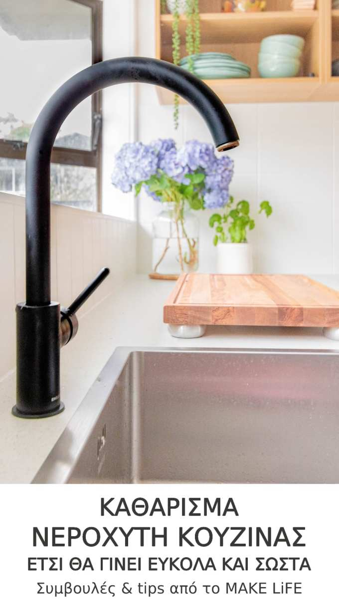 cleaning the kitchen sink - Καθάρισμα νεροχύτη κουζίνας. Έτσι θα γίνει εύκολα και σωστά