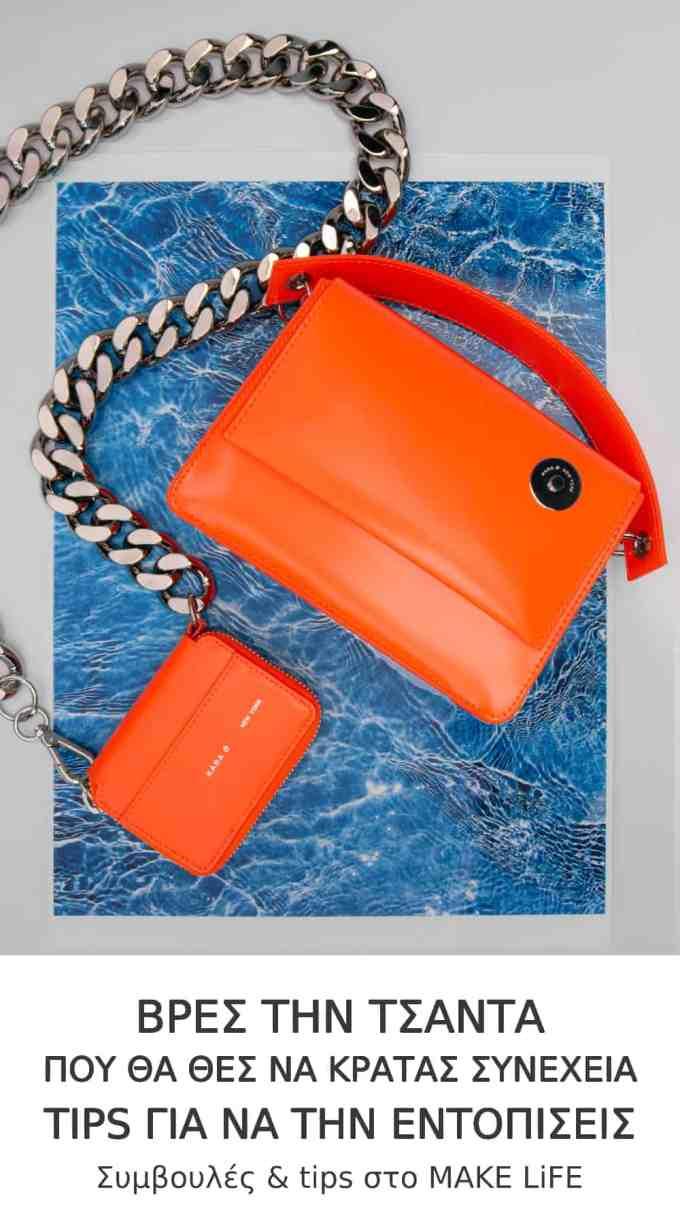 handbag choices - Βρες την τσάντα που θα θες να κρατάς συνέχεια! Tips για να την εντοπίσεις