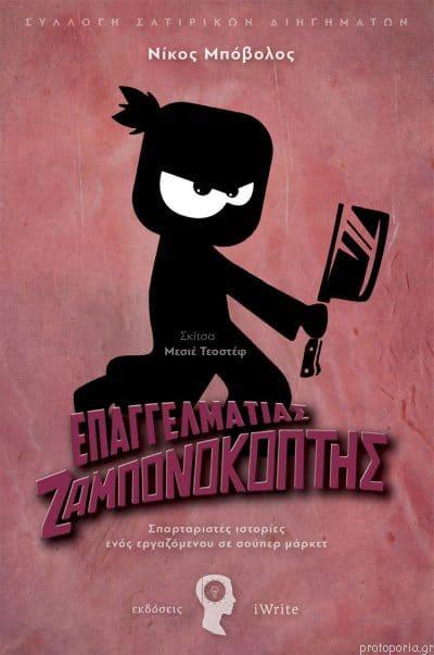 zamponokoptis - Τοπ 5 βιβλία κατάλληλα για το Καλοκαίρι και την παραλία!