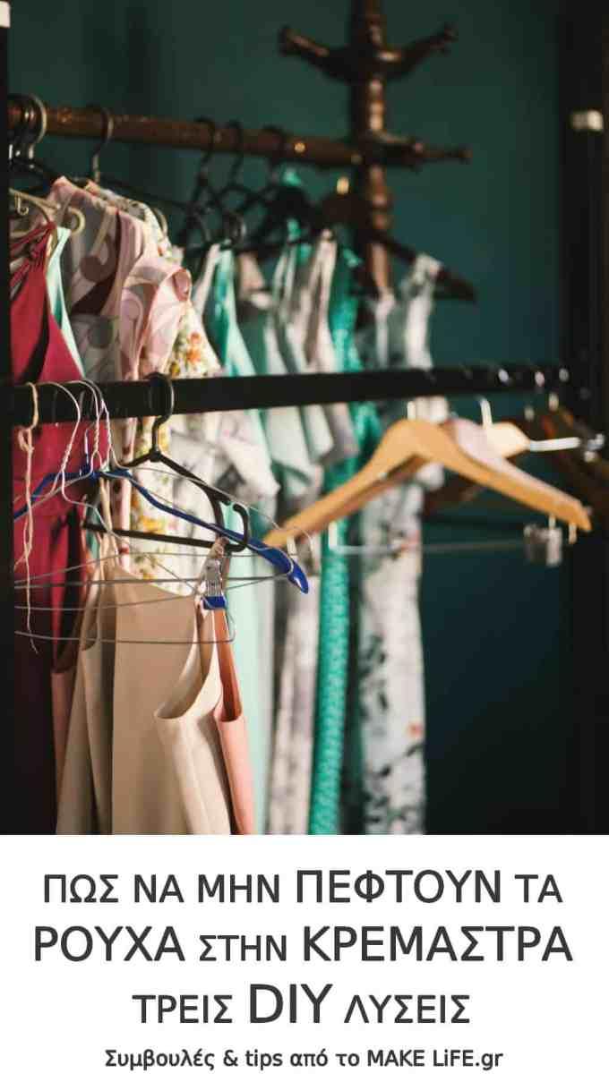how to create non slip hangers - Πως να μην πέφτουν τα ρούχα στην κρεμάστρα. Τρεις diy λύσεις