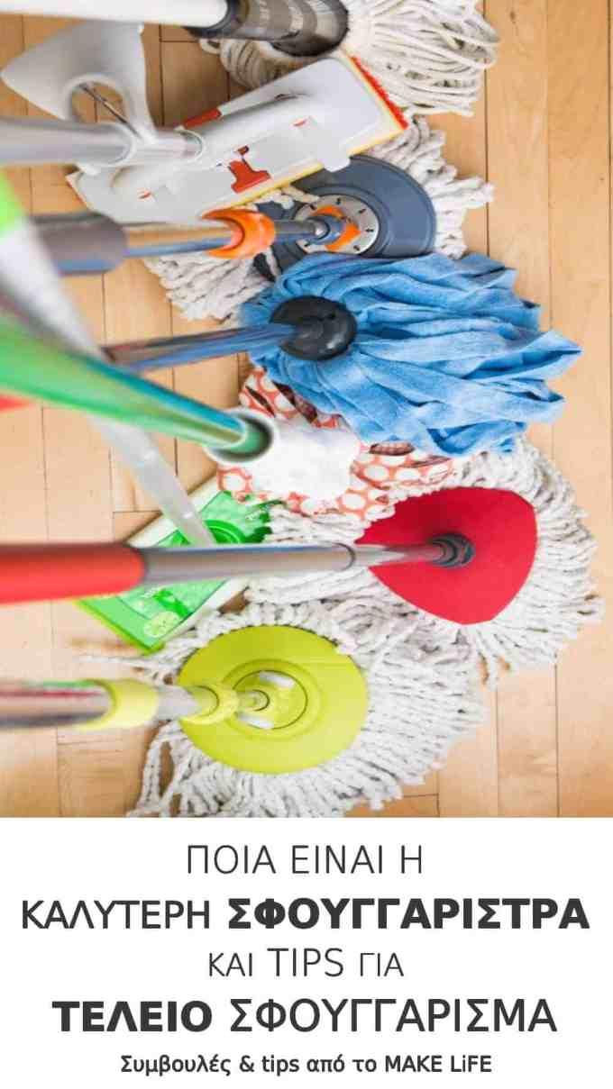 the best mop - Ποια είναι η καλύτερη σφουγγαρίστρα & tips για τέλειο σφουγγάρισμα