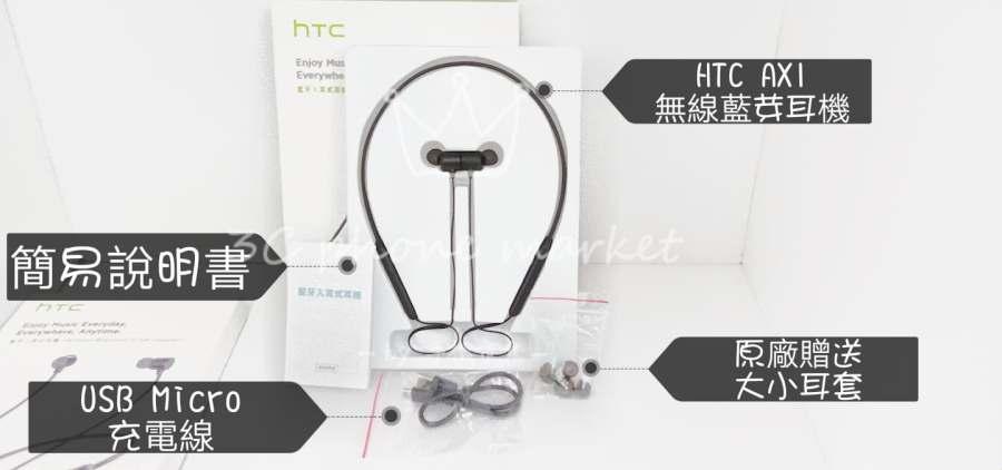 HTC AX1 藍牙耳機