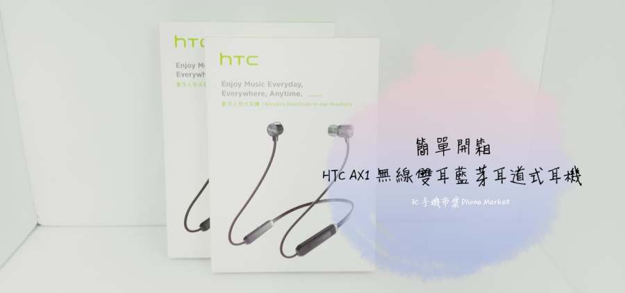 HTC AX1 無線入耳式藍牙耳機