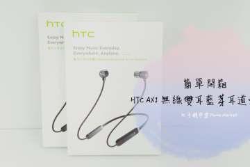 【簡單開箱】 HTC AX1藍牙入耳式耳機