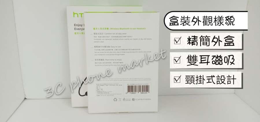 HTC AX1 藍牙耳機外觀