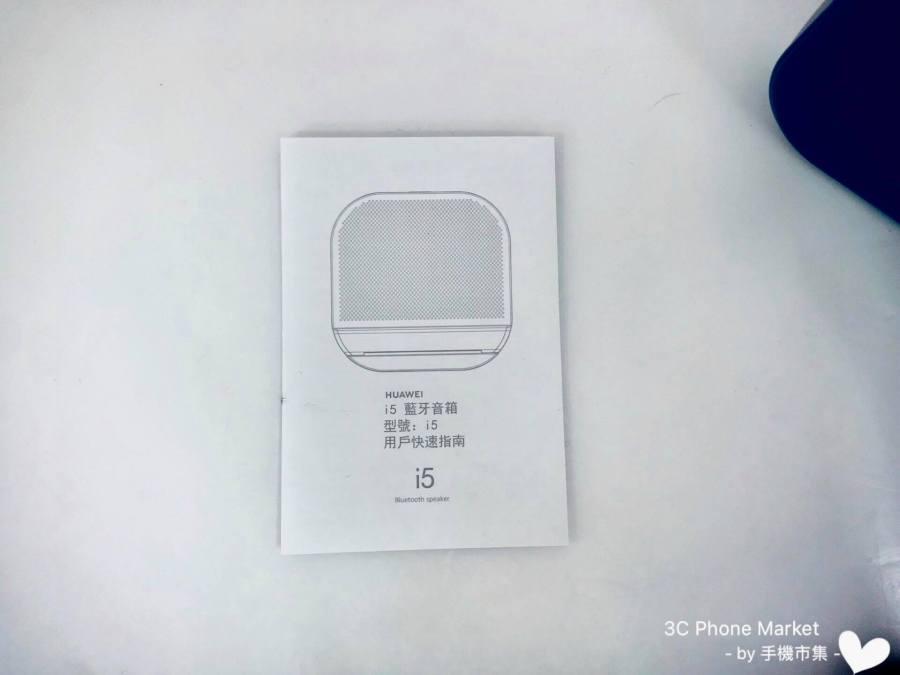 華為i5說明書