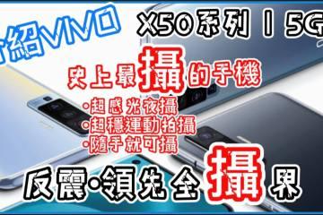 【介紹評側】ViVo X50 5G手機 超猛四軸OIS光學防手震手機