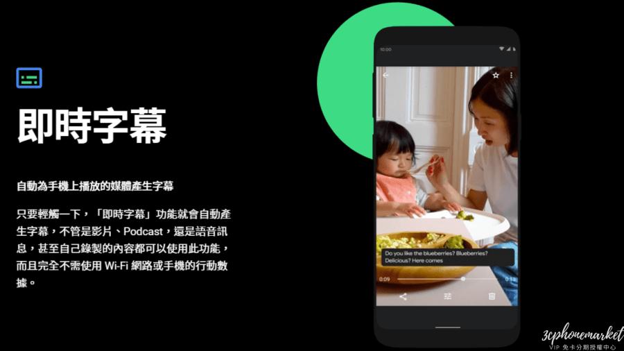 Android 10即時字幕