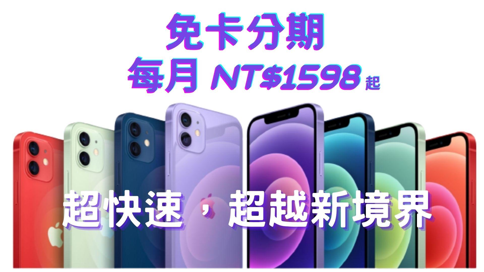 iphone 12 免卡分期