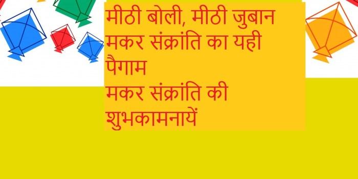 Happy Makar Sankranti 2020 Wishes, Images