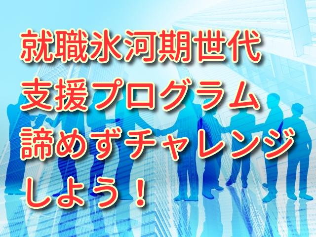 就職氷河期世代支援プログラム始動!HP、Twitter、ハロワをチェック!東京しごとセンターミドルコーナーもオススメ