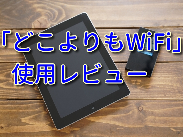 50G!縛り無しのポケットWi-Fi「どこよりもWi-Fi」使用レビュー