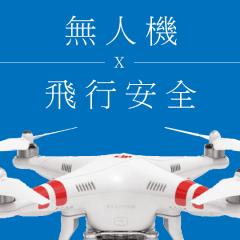 飛安小尖兵 — SkySentry 讓無人機平安返航