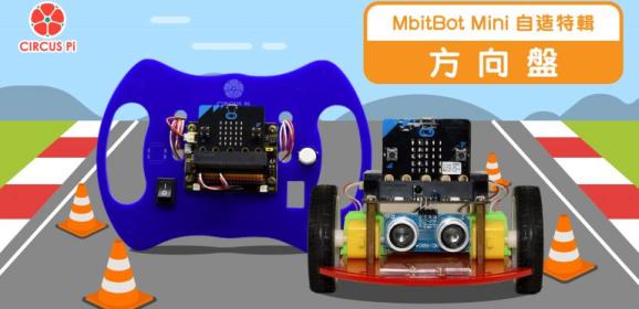 【自造DIARY】用MbitBot Mini來做一個方向盤吧