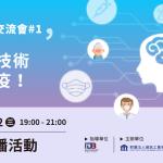 【發燒活動報#136】史上最大規模「AI 防疫戰」開打/防疫物資DIY