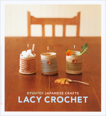 Crochet Corsage from Kyuuto! Japanese Crafts Lacy Crochet – CRAFT Pattern Podcast