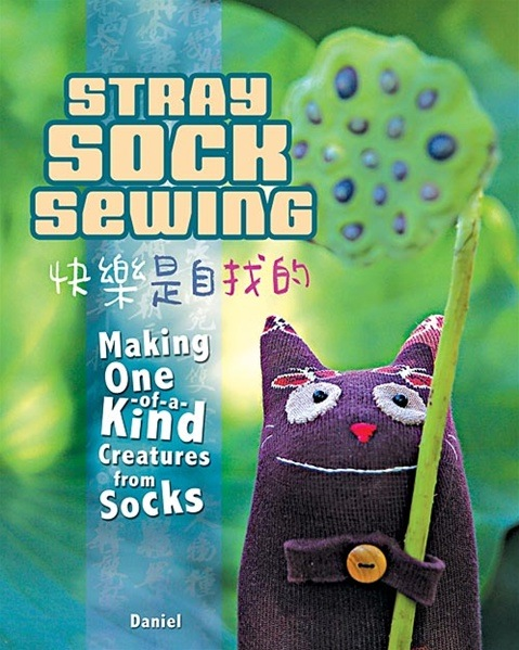 New in the Maker Shed: Stray Sock Sewing book