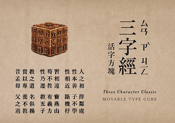Movable Type Rubik's Cube