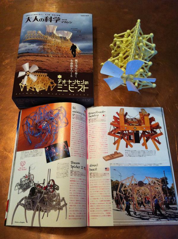 Crabfu in Gakken magazine