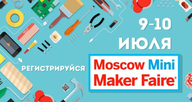 moscow mmf banner wide