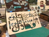 Laser-cut Arabic is beautiful even if you can't read it
