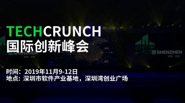 TechCrunch Shenzhen Innovation Event