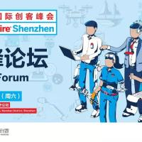 Maker Faire Shenzhen Maker Forum