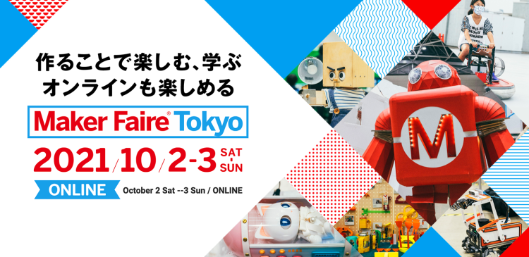Join In The Fun At Maker Faire Tokyo 2021