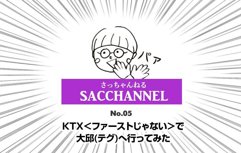20150629_sacchanel