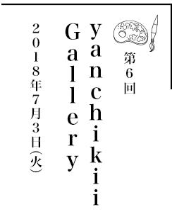Yanchikii Gallery