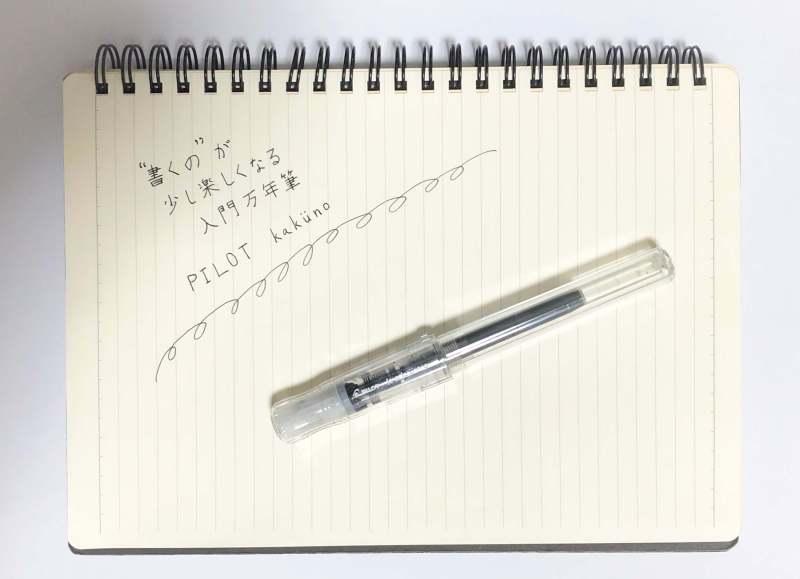"""""""書くの""""が少し楽しくなる入門万年筆 PILOT「kakuno」"""
