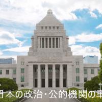 日本の政府機関の英語