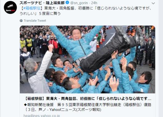 東海大学 駅伝優勝
