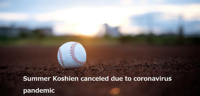 グランドに野球ボールの画像にSummer Koshien canceled due to coronavirus pandemicの印字