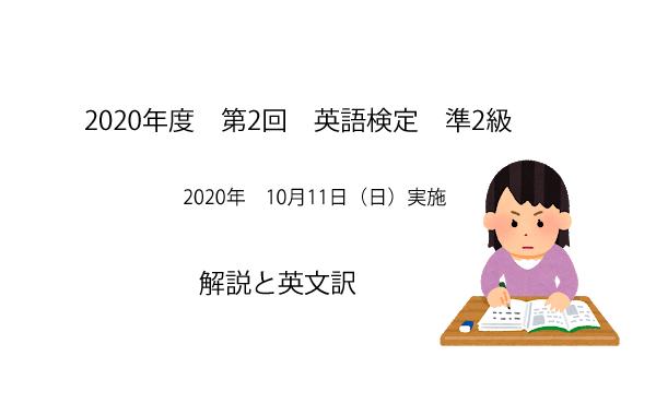 2020年度 第2回 英語検定 準2級      2020年 10月11日(日)実施 訳と解説の印字と勉強している人のイラスト