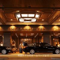 帝国ホテルの正面玄関