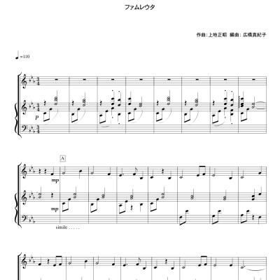 ファムレウタ 楽譜